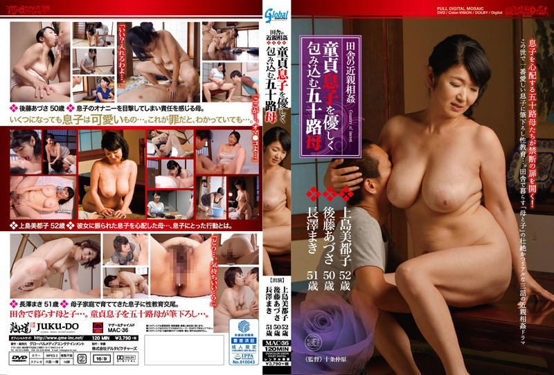 MAC-36 Age Fifty Mother Gently Wrap The Countryside Of Incest Virgin Son