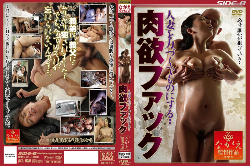 NSPS-184 Brute Force A Married Woman To Fuck Things Carnal ...