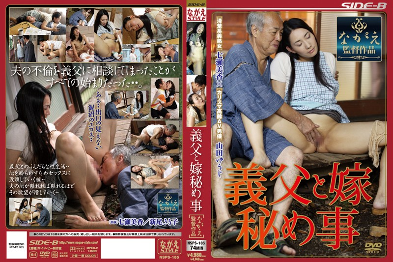 NSPS-185 Father-in-law And Daughter-in-law Hidden Things