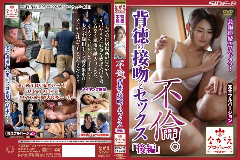 NSPS-225 Affair. Sex Sequel Takeuchi Rina Gauze And Kiss Of Immorality