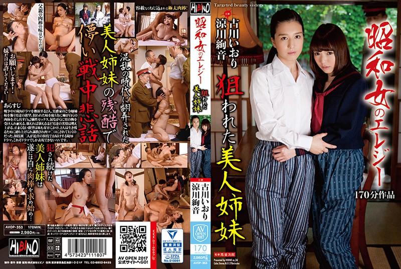 [ENG-SUB] AVOP-353 Showa Women's Elegy Aimed Beauty Sisters