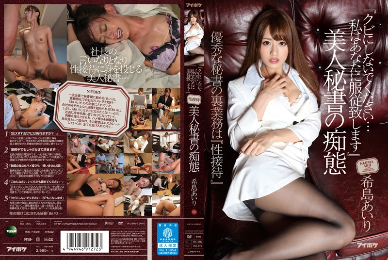 [ENG-SUB] IPZ-576 Please Do Not Fired ... I Will Submit To You Beauty Secretary Silliness Nozomi-to Airi