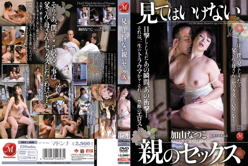 JUC-559 Natsuko Kayama Do Not Look At Sex Of Parent