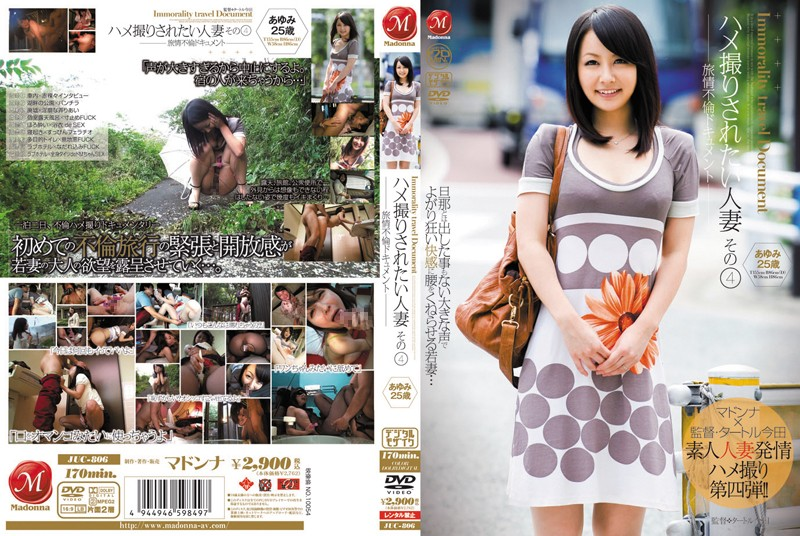 JUC-806 25-year-old Ayumi 4 That Married Woman Is To Be Taken Documents Saddle Affair Summertime