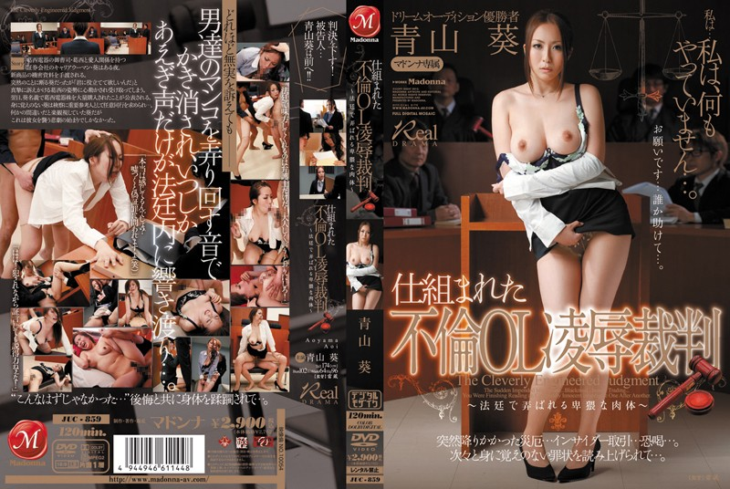 JUC-859 Aoyama ~ Aoi body to be played with in the courts - trial obscene humiliation was orchestrated affair OL