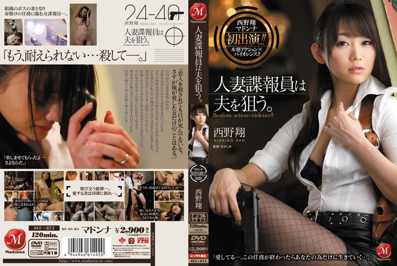 JUC-871 Married intelligence officer is aiming for her husband. Sho Nishino