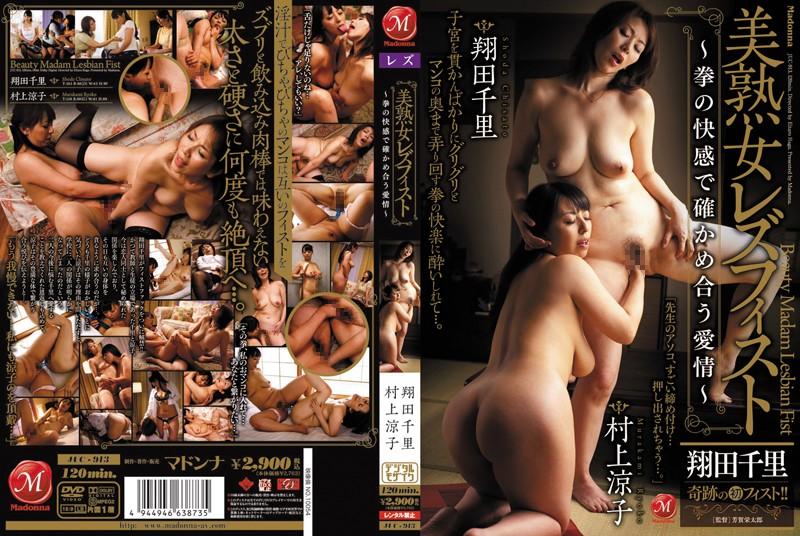 JUC-913 Ryoko Murakami Chisato Shoda - love each other - fist lesbian fist confirmed by the pleasure of beautiful mature woman