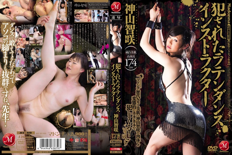 JUC-919 Satoshi Kamiyama, Saki Latin dance instructor that has been committed