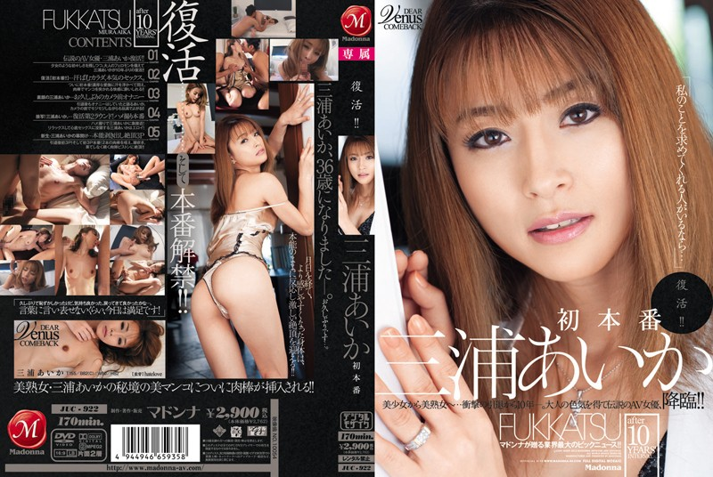 JUC-922 Back! ! Aika Miura's First Production