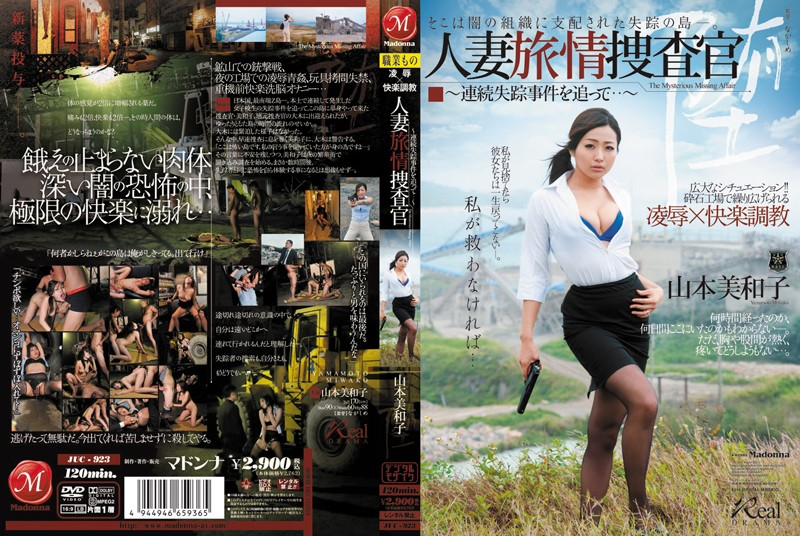 JUC-923 Miwako Yamamoto ... ~ To Chase The Continuous Disappearances Investigator Summertime ~ Married
