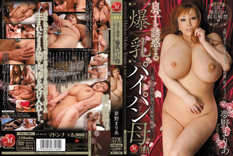 JUC-967 Maria Yumeno - Drowning In Carnal Incest Hairless Relatives Do Not Exhausted - To Seduce Son Mother Tits Shaved
