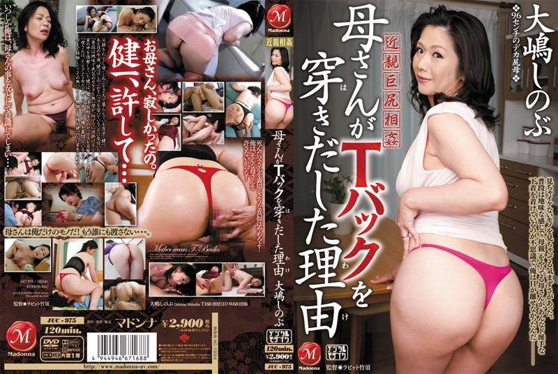JUC-975 Shinobu Oshima Why Mother Incest Big Relatives Began Wearing T-back