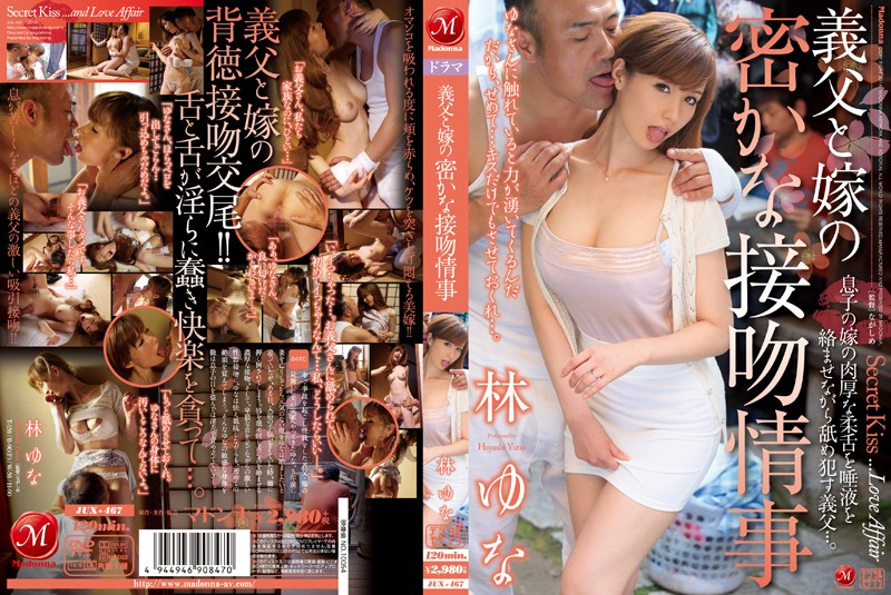 [ENG-SUB] JUX-467 Father-in-law And Daughter-in-law Secretly Kiss Love Affair Hayashi Yuna
