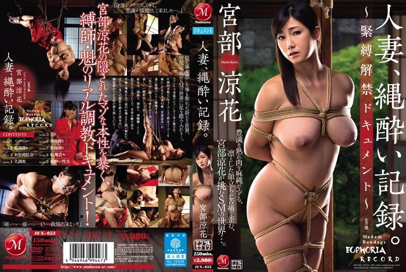JUX-653 Married, Rope Sickness Record. Miyabe Ryohana