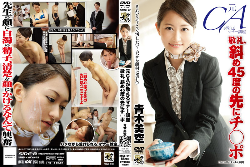 KNCS-041 CA course to teach manners salute yuan, Ji ○ Misora ​​Aoki angle of 45 degrees port to destination