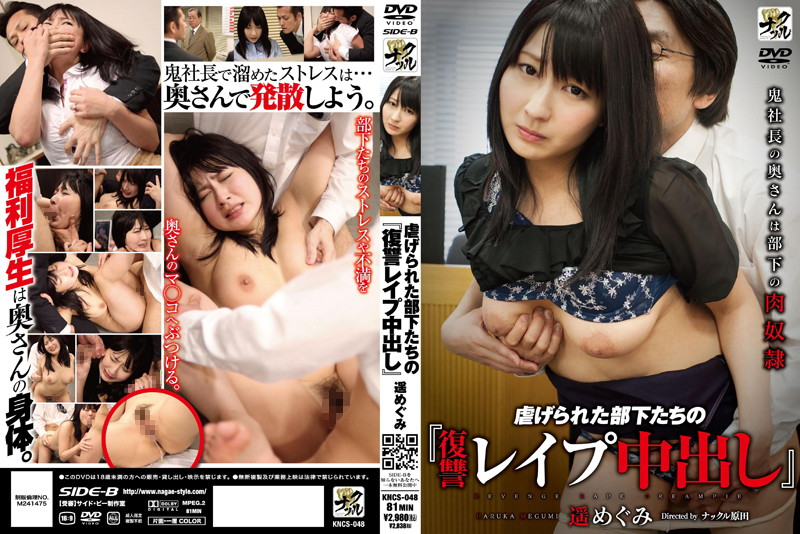"KNCS-048 Wife Of The President Demons ""cum Rape Revenge"" Of Men Who Oppressed Slaves Of Men Meat Megumi Haruka"
