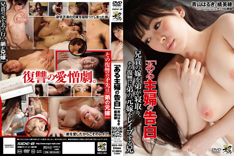 "KNCS-053 Miho Tachibana Haruki Aoyama Confession ""housewife"" One Brother Is My Brother Cuckold Wife Of The Elder Brother, Former Daughter-in-law To Rape Their Younger Brother To Revenge"
