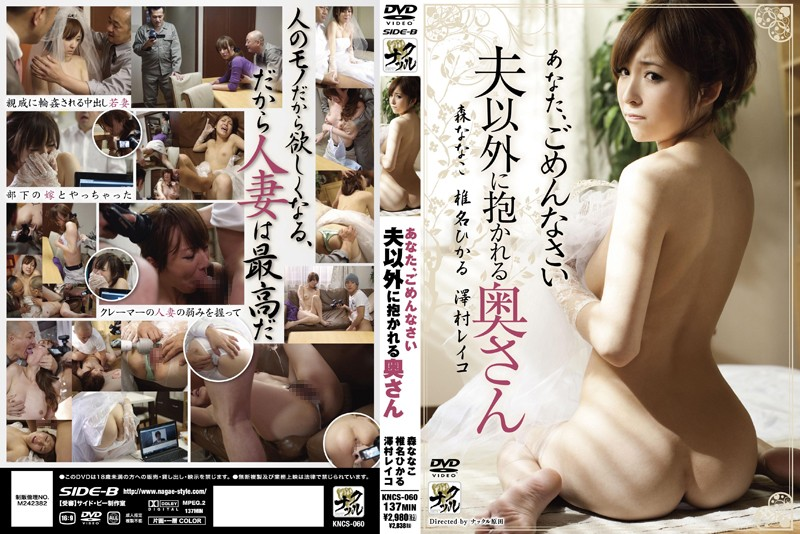 KNCS-060 You, Reiko Sawamura Hikaru Shiina Wife Nanako Mori Husband Embraced By Other Than I'm Sorry