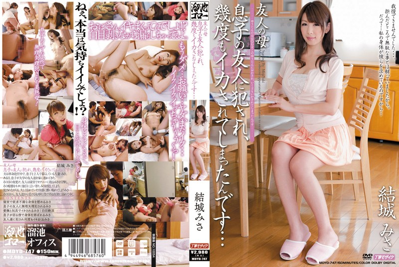 MDYD-747 Misa Yuki Mother Of A Friend