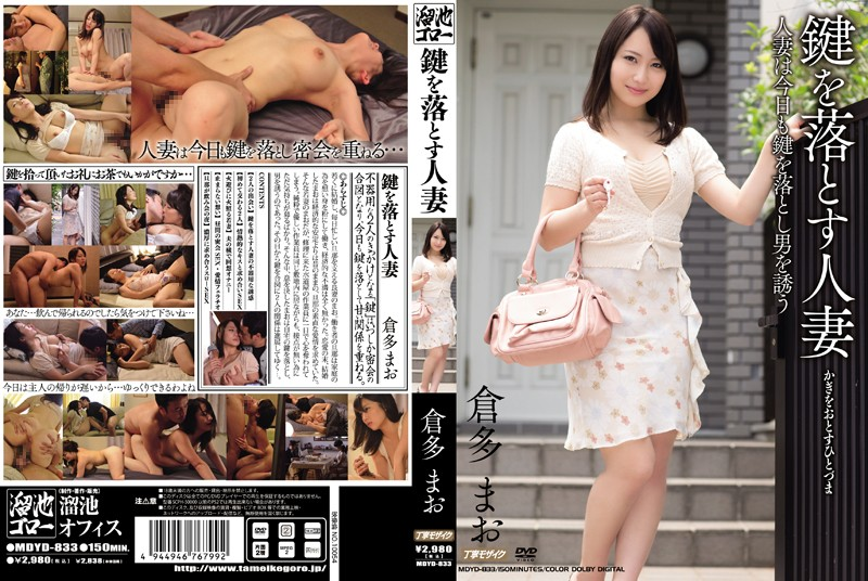MDYD-833 Multi-Mao Married Woman Hold The Key To Drop