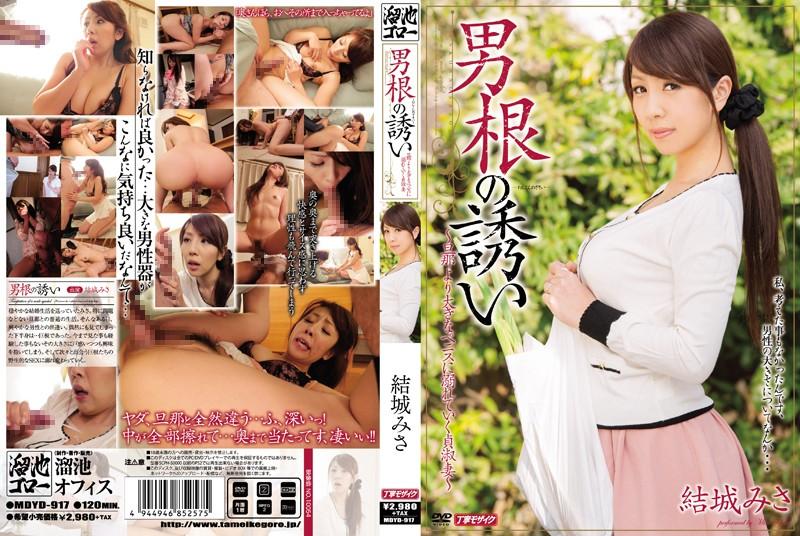 MDYD-917 Invitation Misa Yuki Phallic