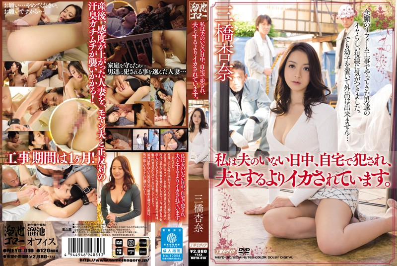 MEYD-010 I During The Day You Are Not The Husband, And Fucked At Home