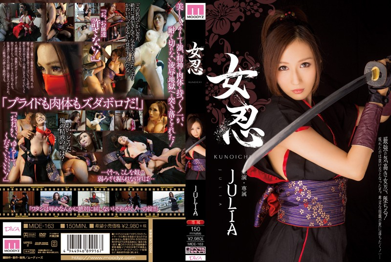 MIDE-163 Woman Shinobu JULIA