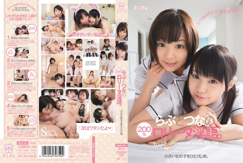 MUM-061 The Little Girl Herself.(B) 200% Dirty Talk ○ ー Data Of Love And Tuna.