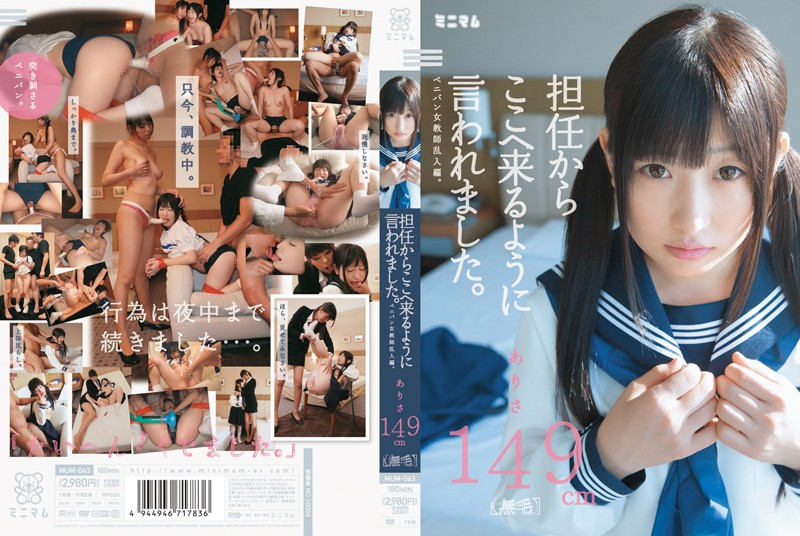 MUM-063 I Was Told To Come Here From The Teacher.Hen Stormed Female Teacher Strap-on Dildo.Arisa 149cm (hairless)
