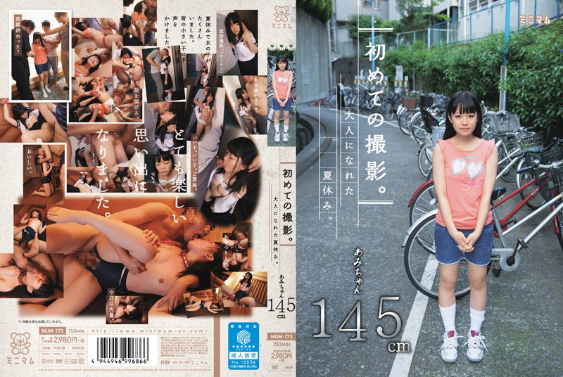 MUM-173 For The First Time Of The Shooting.Summer Vacation That Was Accustomed To Adults.Ami-chan 145cm