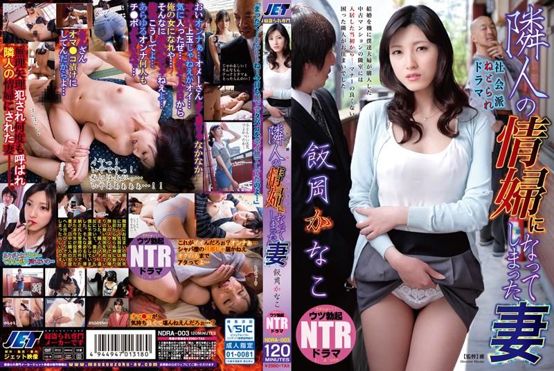 [ENG-SUB] NDRA-003 Social Faction Netora Is Wife Has Become A Mistress Of Drama Neighbor Iioka Kanako