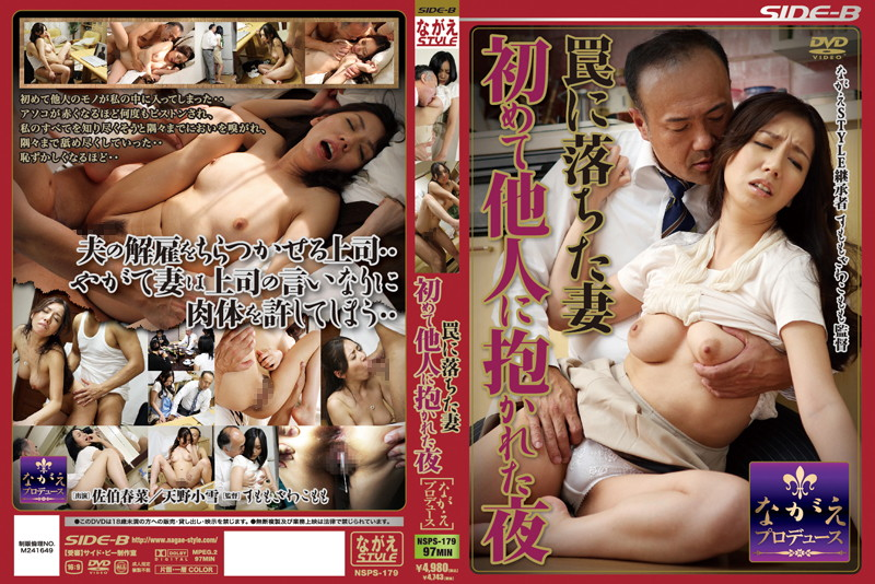 NSPS-179 Night That I Was His Wife For The First Time Inspire Others Fell Into A Trap