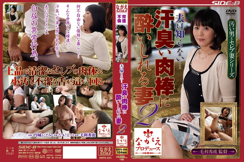 NSPS-294 Husband Wife 2 Enjo Pupil Intoxicated To Cock It Is Not Known To Smell Sweat ...
