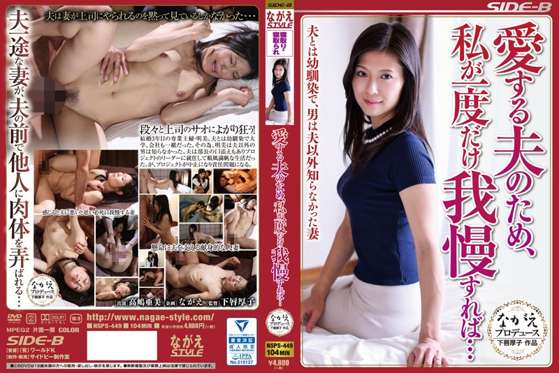 NSPS-449 For Her Husband To Love, If I Put Up Only Once ... Ami Takashima