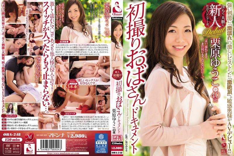 OBA-248 First Shooting Aunt Document Kurihara Yuko