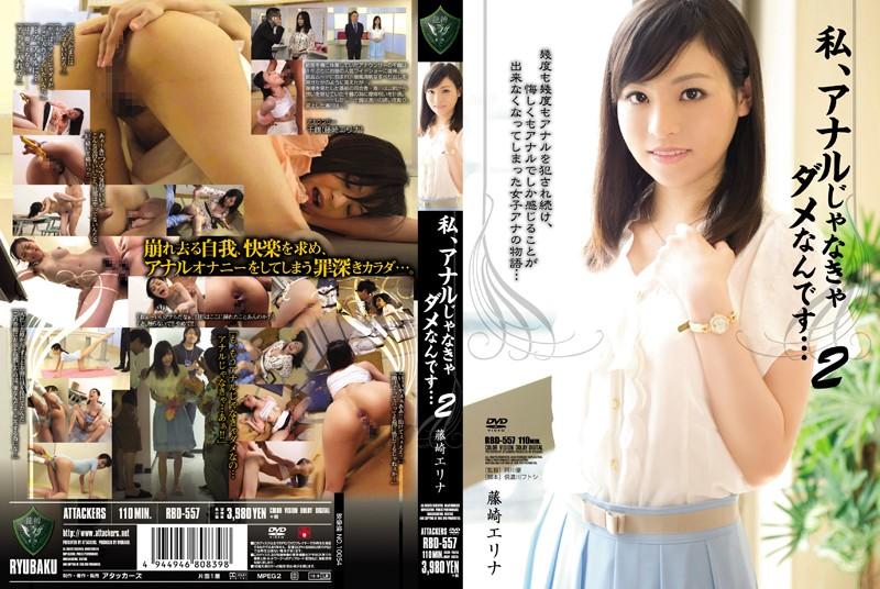 [ENG-SUB] RBD-557 I, Erina Fujisaki ... 2 Is No Good Unless'm Anal
