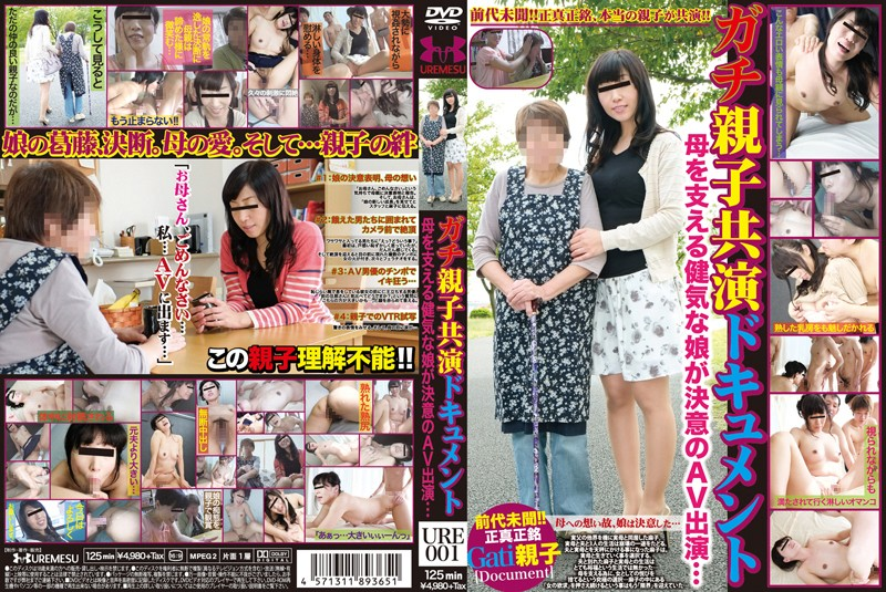 URE-001 Brave Daughter To Support The Parent-child Co-star Apt Document Mother AV Appearance ... Morishita Asako Of Determination