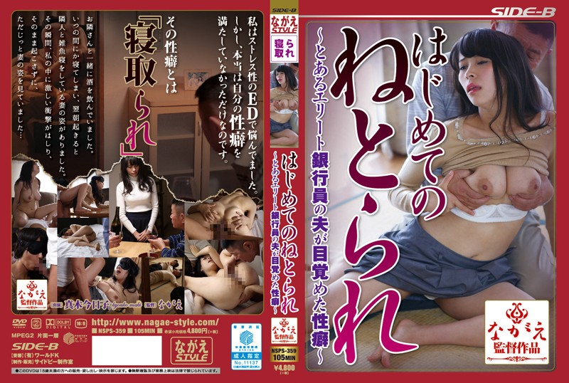 NSPS-359 Propensity Woke Up For The First Time Of The Netora Is - Husband Of The Phrase Elite Banker - Maki Kyoko