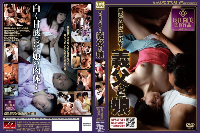 NSPS-046 Father-in-law And Daughter Drown In A Young Body