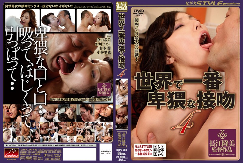 NSPS-058 Kiss The World's Most Obscene Four