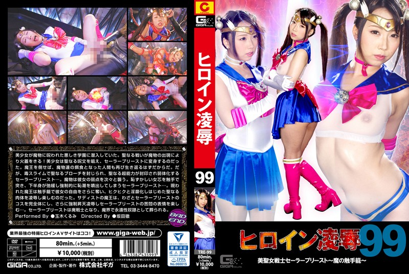 [ENG-SUB] TRE-99 Heroine Insult Vol. 99 Beautiful Saint Sei Warrior Sailor Priest ~ Evil Tentacle Basket ~ Tamaki Kurumi