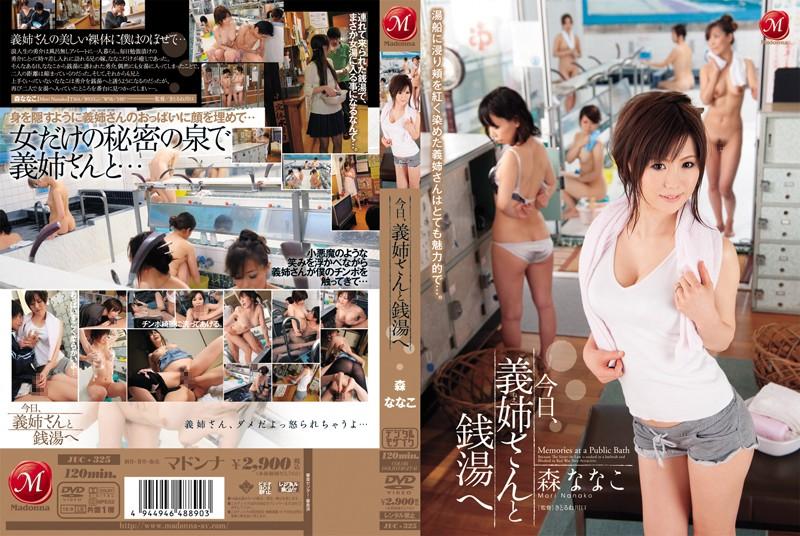 JUC-325 Today, Nanako Mori's Sister-in-law And To Public Bath