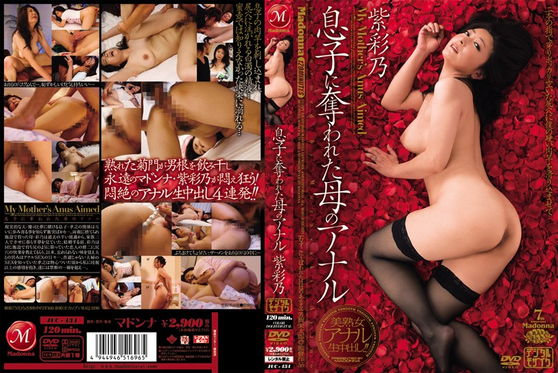 JUC-434 Anal Ayano Murasaki Mother To Son Was Robbed