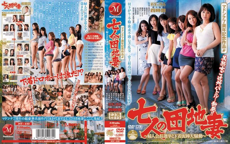 JUC-443 ~ Mayhem Election Chairman And Underwear Thief Estate Lady