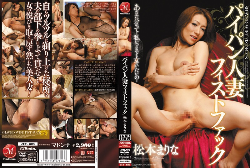 JUC-685 Marina Fisting Matsumoto Shaved Housewife