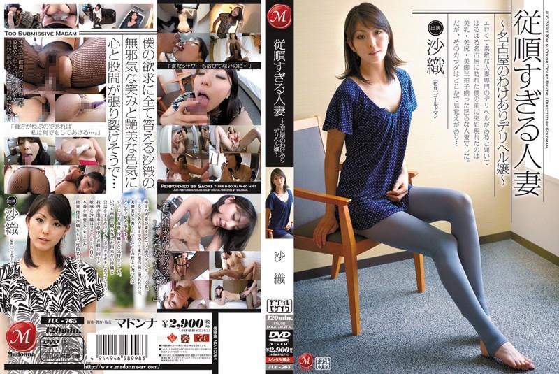 JUC-765 ~ Miss ~ Saori Deriheru In Translation In Nagoya Too Submissive Wives
