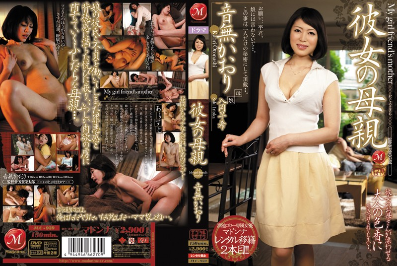 JUC-939 Otonashi Smell Her Mother