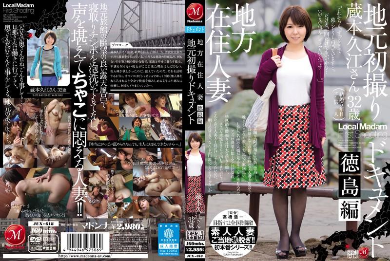 JUX-618 Take Local Resident Married Local First Document Tokushima Hen Kuramoto Hisae