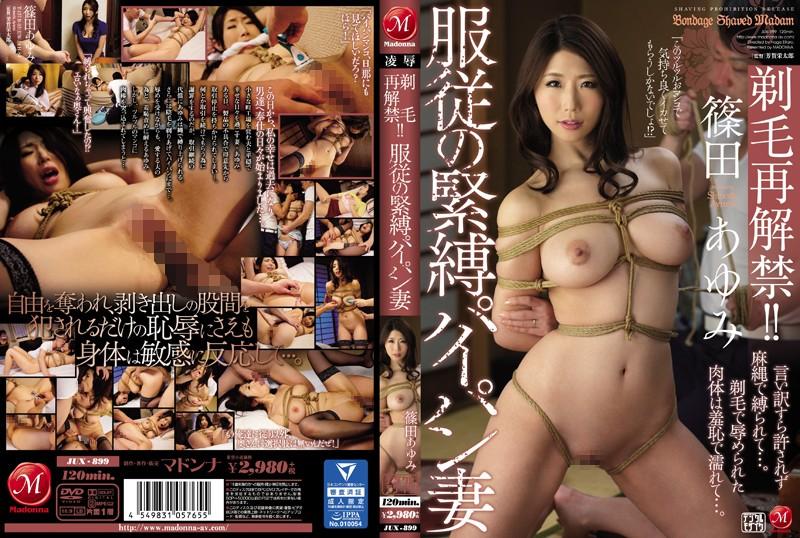 JUX-899 Shaving Re-ban! !Submission Of Bondage Shaved Wife Ayumi Shinoda