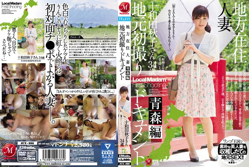 JUX-990 Towada Document Aomori Knitting Takes Local Residents Married Local's First Akiko